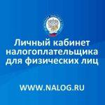 ФНС-Личный-кабинет-налогоплательщика